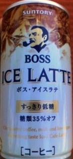 icelate.jpg